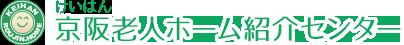 枚方市の老人ホーム入居相談窓口|京阪老人ホーム紹介センター